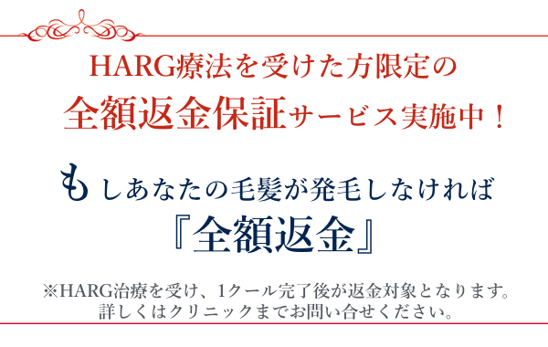 HARG療法を受けた方に全額返金保証
